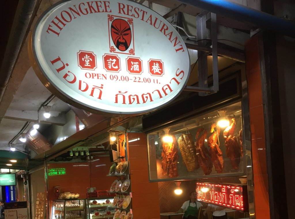 THONGKEE RESTAURANT