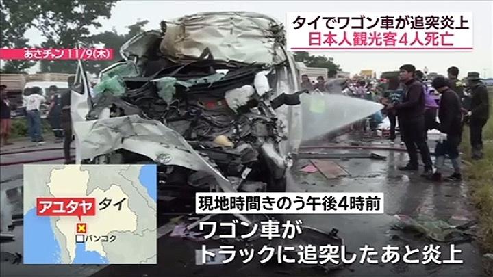 アユタヤで交通事故