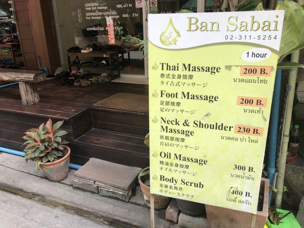 Baan Sabai