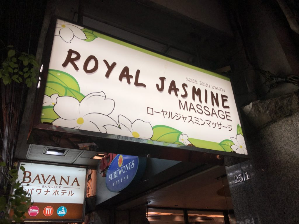ROYAL JASMINE MASSAGE