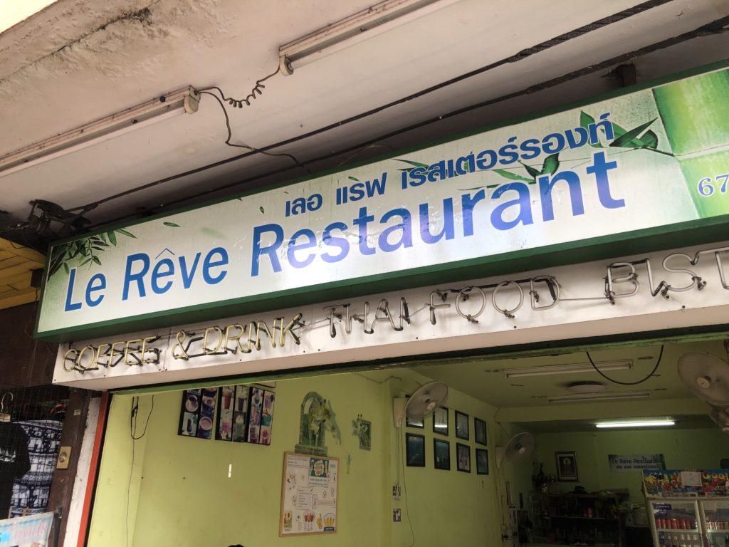 Le Reve Restaurant