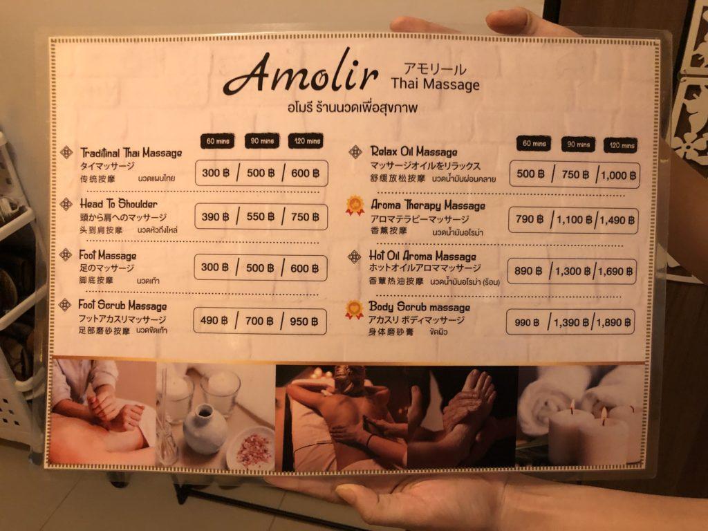 Amolir