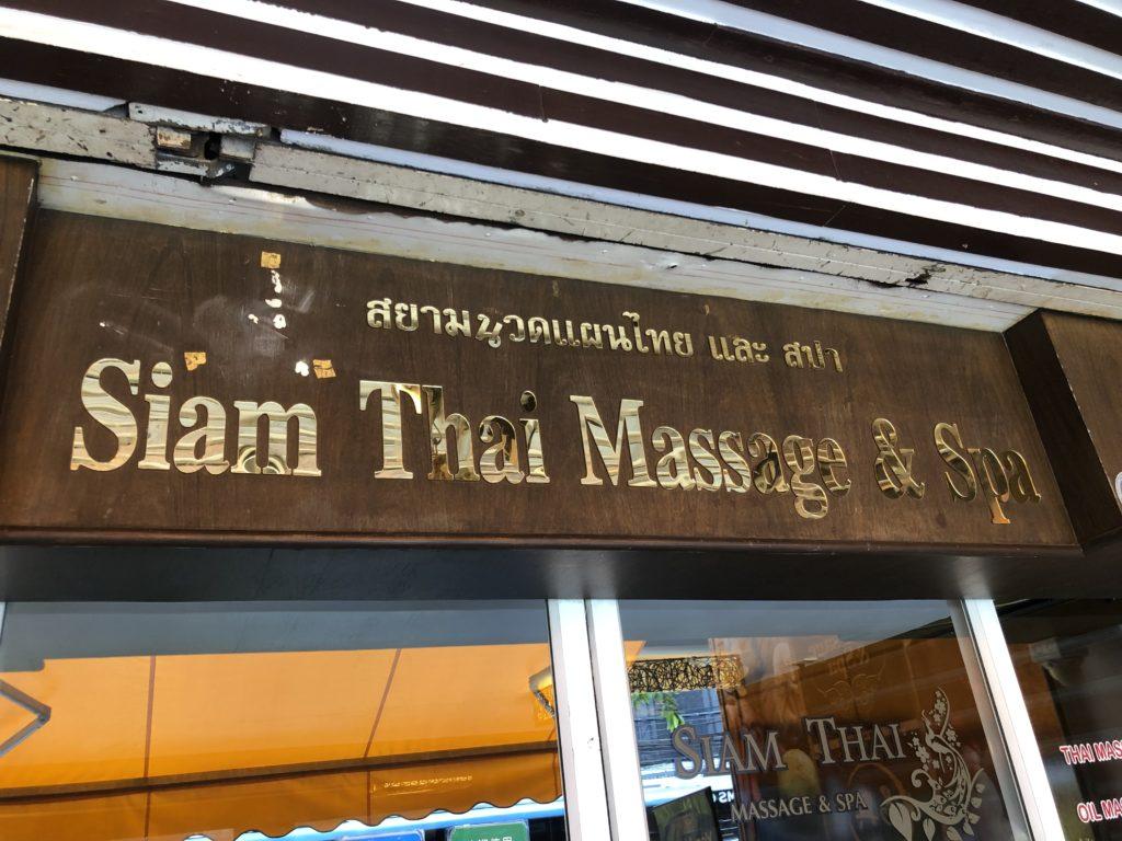 Siam Thai Massage