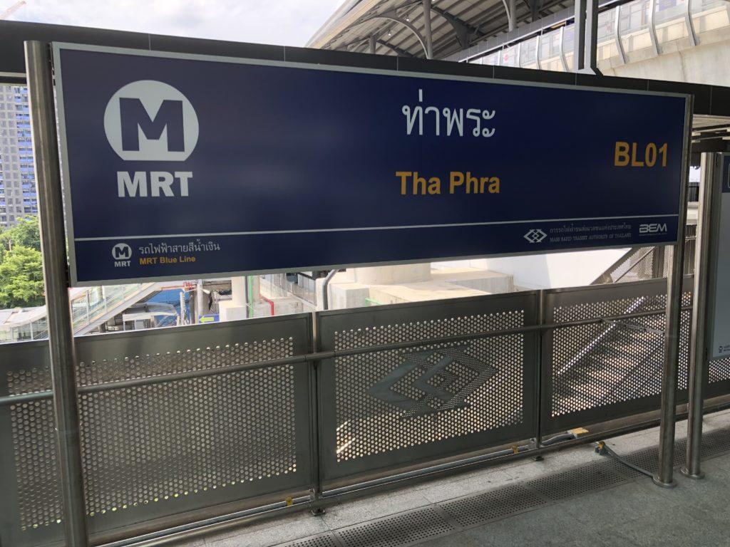 MRT延伸