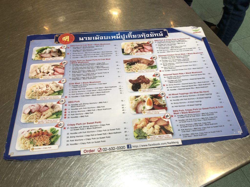 Meng Noodle