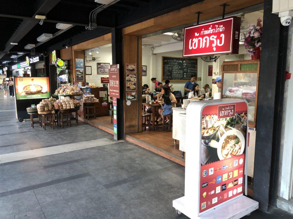 Chicken Noodle Khaokrung