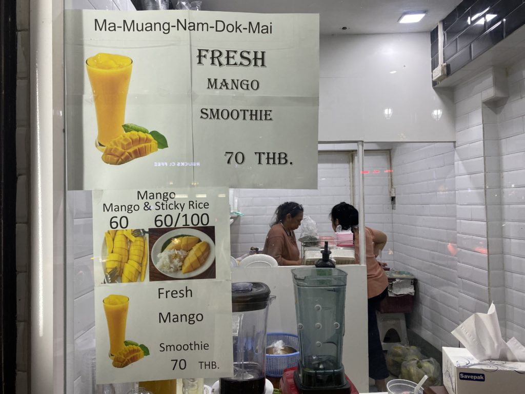 Ma Muang Nam Dok Mai