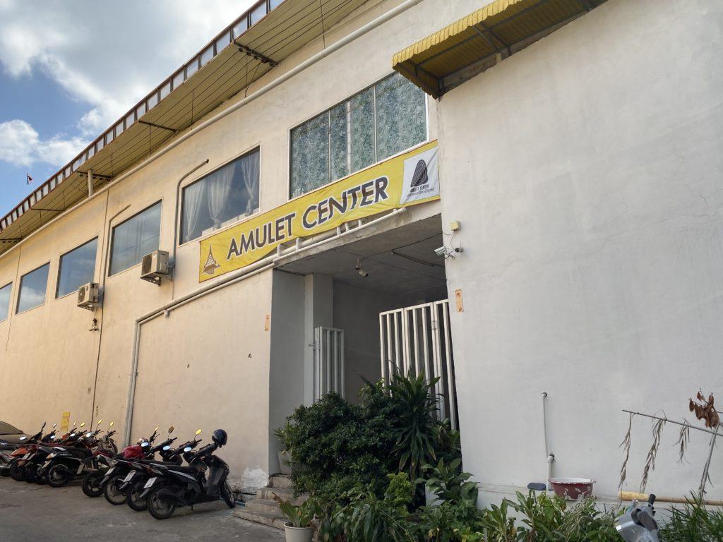 AMULET CENTER
